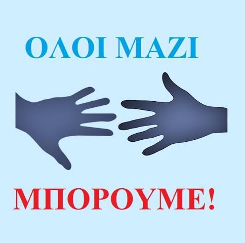 oloimaziboroume