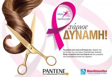 Χαρισε Δυναμη. Μια πρωτοβουλια για τις γυναικες με καρκινο.